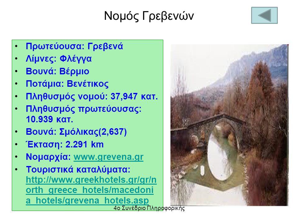 Νομός Γρεβενών Πρωτεύουσα: Γρεβενά Λίμνες: Φλέγγα Βουνά: Βέρμιο Ποτάμια: Βενέτικος Πληθυσμός νομού: 37,947 κατ. Πληθυσμός πρωτεύουσας: 10.939 κατ. Βου