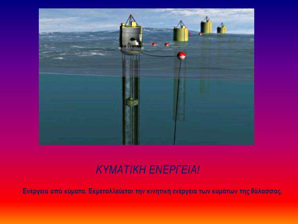 ΚΥΜΑΤΙΚΗ ΕΝΕΡΓΕΙΑ! Ενέργεια από κύματα. Εκμεταλλεύεται την κινητική ενέργεια των κυμάτων της θάλασσας.