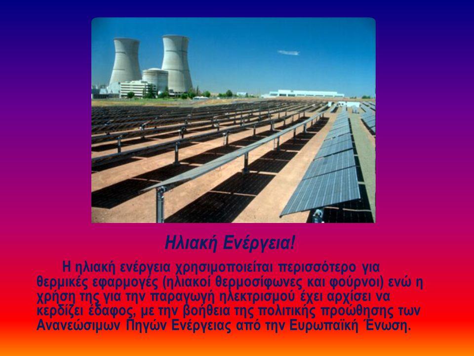 Ηλιακή Ενέργεια! Η ηλιακή ενέργεια χρησιμοποιείται περισσότερο για θερμικές εφαρμογές (ηλιακοί θερμοσίφωνες και φούρνοι) ενώ η χρήση της για την παραγ