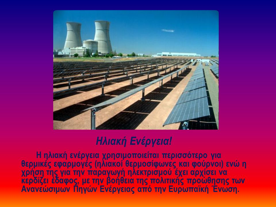 Voices.gr/2009/01/13/ananeosimes-piges-energeias/ kpe-kastor.kas.sch.gr/energy/alternative/rentwable_resources1.htm www.oikologio.gr/component/option.com_smf/Itmid,27/topic,2860/ www.buildings.gr/greek/aiforos/ananeosimes/wind-energy/index.html www.buildings.gr./greek/aiforos/ananeosimes/viomaza/viomaza.html www.buildings.gr/greek/aiforos/ananeosimes/geotherm_energy/.html www.buildings.gr/greek/aiforos/ananeosimes/kimatiki_energy.html www.buildings.gr/greek/aiforos/ananeosimes/ydrohlektriki_energy.html www.buildings.gr/greek/aiforos/ananeosimes/photovoltaic_energy.html 1gym-ag-parask.att.sch.gr/environment/iliako/energy/iliaki/index.html 1gym-ag-parask.att.sch.gr/environment/liako/energy/aioliki/index.html 1gym-ag-parask.att.sch.gr/environment/iliako/energy/geoth/index.html 1gym-ag-parask.att.sch.gr/environment/iliako/energy/idr/index.html 1gym-ag-parask.att.sch.gr/environment/iliako/energy/viomaza/index.html 1gym-ag-parask.att.sch.gr/environment/iliako/energy/piriniki/index.html http:/elwikipedia.org/wiki/Ήπιες_μορφές_ενέργειας