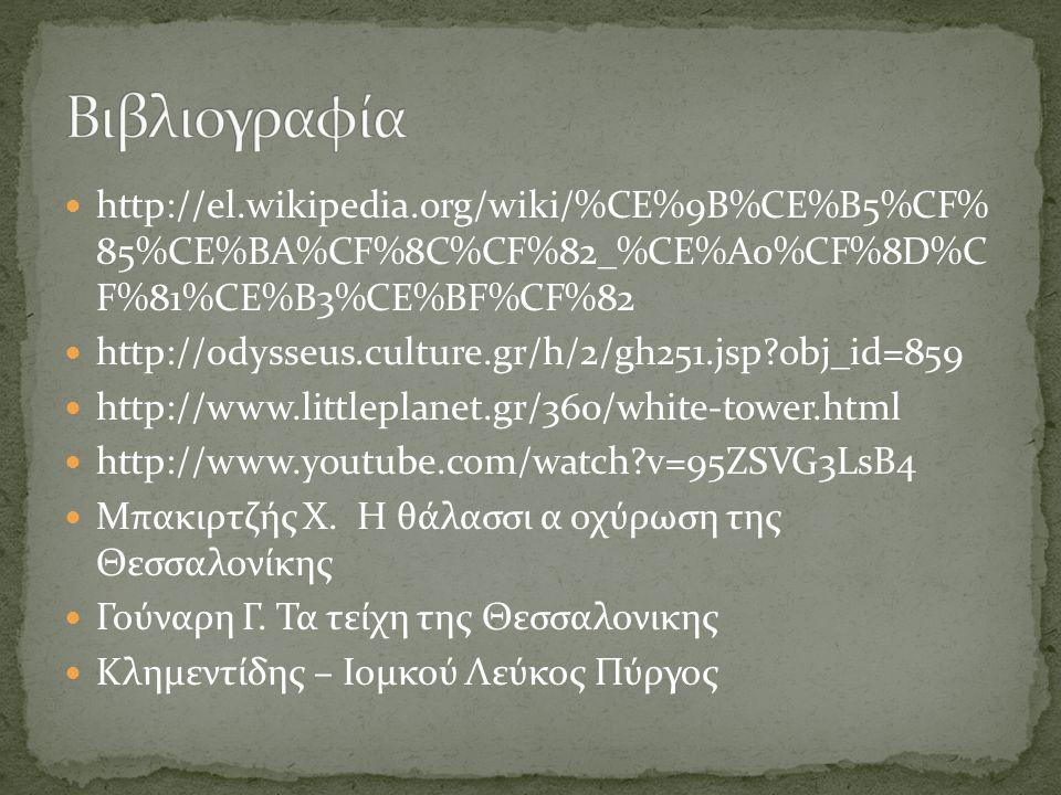 http://el.wikipedia.org/wiki/%CE%9B%CE%B5%CF% 85%CE%BA%CF%8C%CF%82_%CE%A0%CF%8D%C F%81%CE%B3%CE%BF%CF%82 http://odysseus.culture.gr/h/2/gh251.jsp?obj_