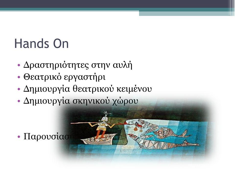Hands On Δραστηριότητες στην αυλή Θεατρικό εργαστήρι Δημιουργία θεατρικού κειμένου Δημιουργία σκηνικού χώρου Παρουσίαση στις 7 Μαϊου