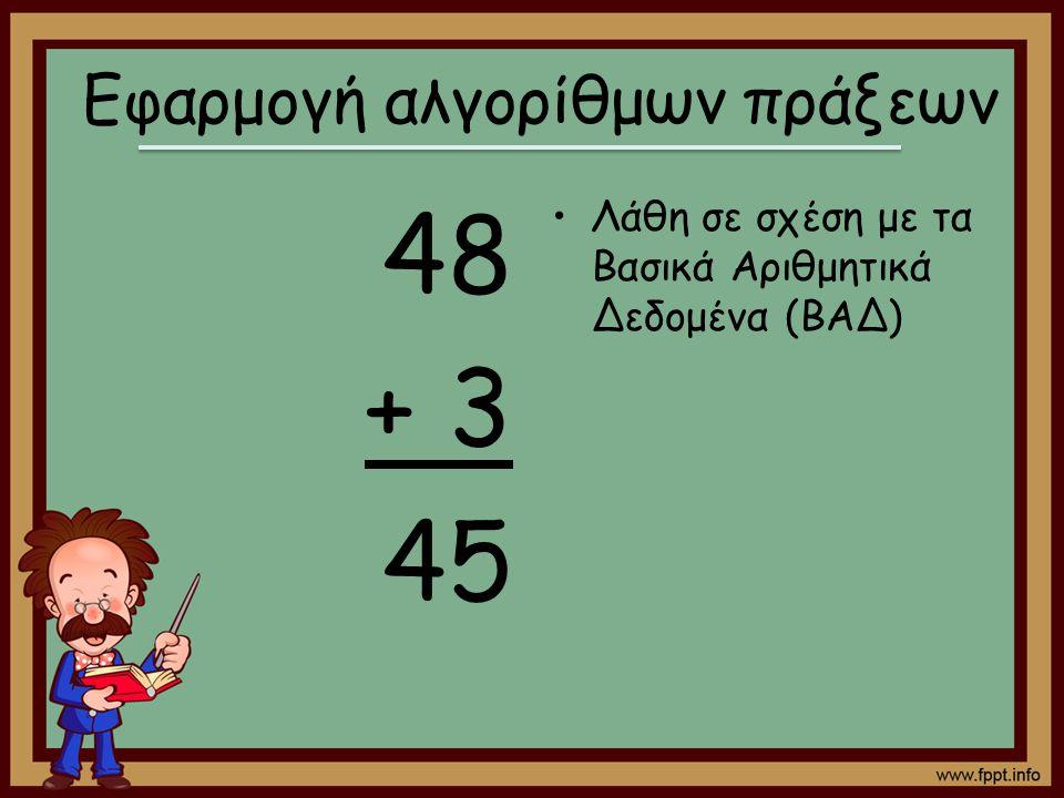 48 + 3 45 Λάθη σε σχέση με τα Βασικά Αριθμητικά Δεδομένα (ΒΑΔ) Εφαρμογή αλγορίθμων πράξεων