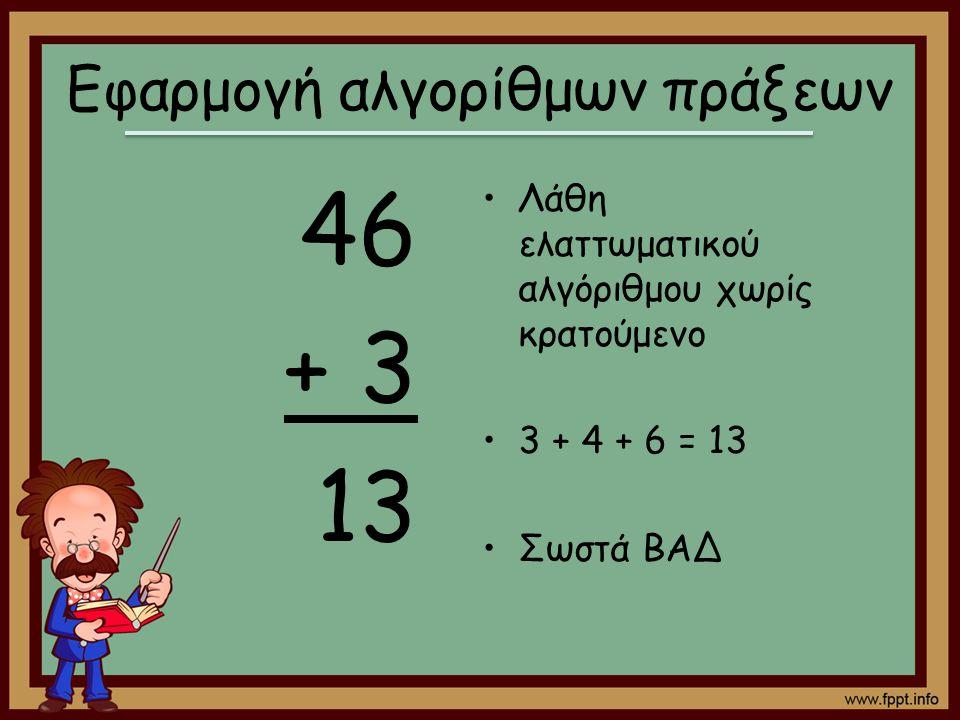 46 + 3 13 Λάθη ελαττωματικού αλγόριθμου χωρίς κρατούμενο 3 + 4 + 6 = 13 Σωστά ΒΑΔ