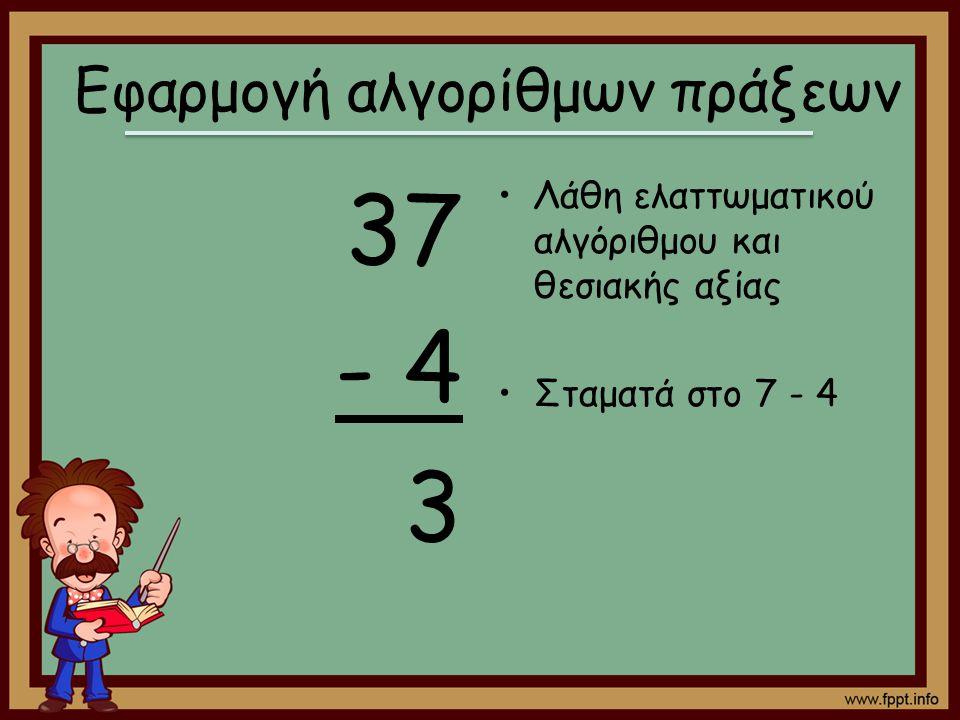 37 - 4 3 Λάθη ελαττωματικού αλγόριθμου και θεσιακής αξίας Σταματά στο 7 - 4 Εφαρμογή αλγορίθμων πράξεων