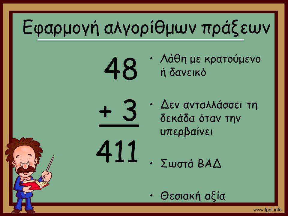 48 + 3 411 Λάθη με κρατούμενο ή δανεικό Δεν ανταλλάσσει τη δεκάδα όταν την υπερβαίνει Σωστά ΒΑΔ Θεσιακή αξία Εφαρμογή αλγορίθμων πράξεων