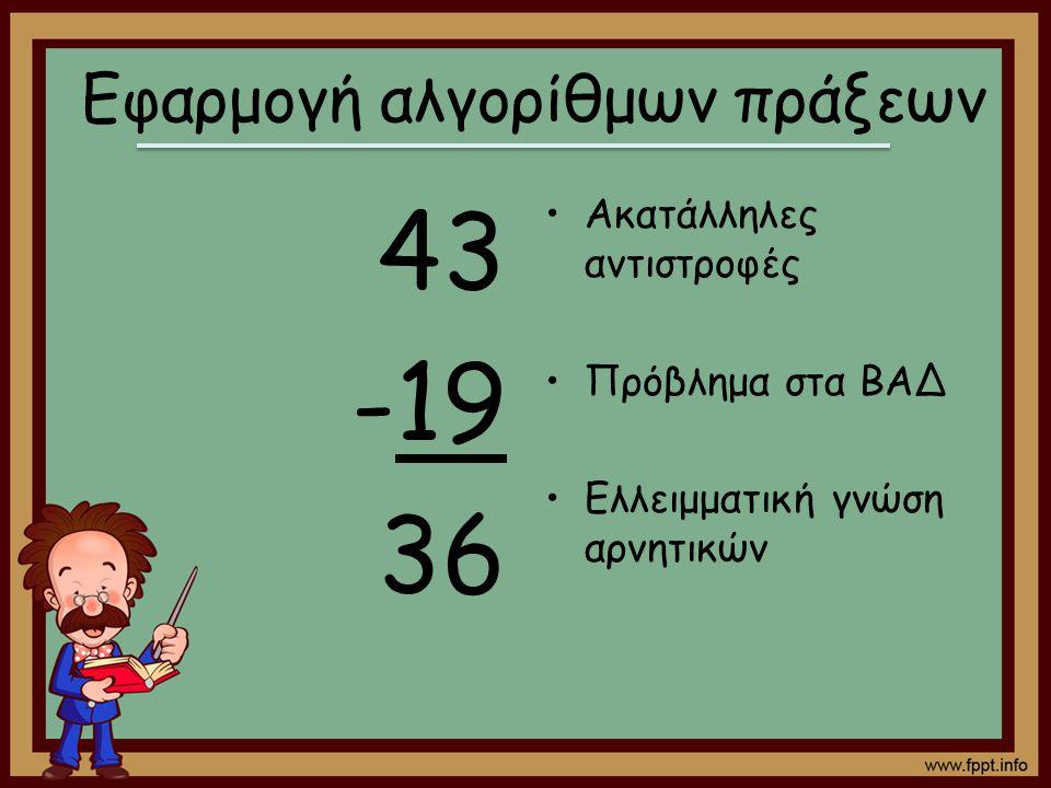 43 -19 36 Ακατάλληλες αντιστροφές Πρόβλημα στα ΒΑΔ Ελλειμματική γνώση αρνητικών Εφαρμογή αλγορίθμων πράξεων