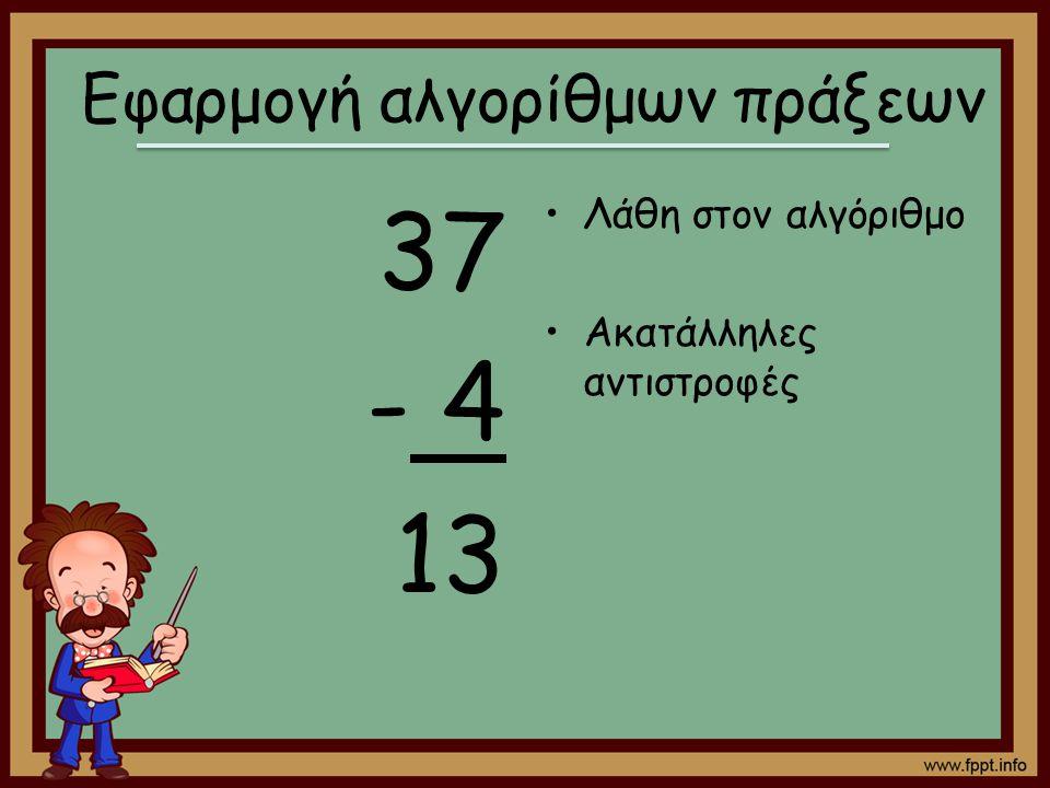 37 - 4 13 Λάθη στον αλγόριθμο Ακατάλληλες αντιστροφές Εφαρμογή αλγορίθμων πράξεων