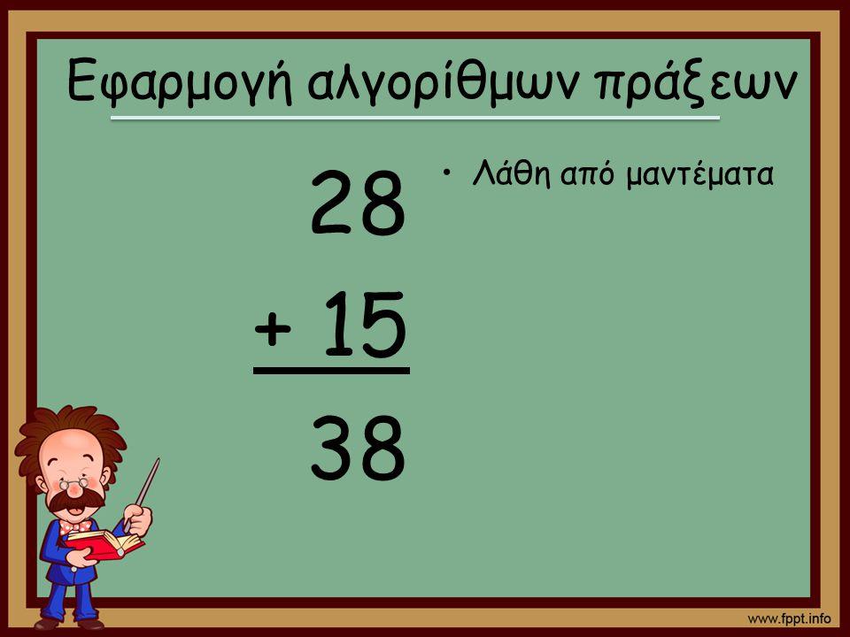 28 + 15 38 Λάθη από μαντέματα Εφαρμογή αλγορίθμων πράξεων