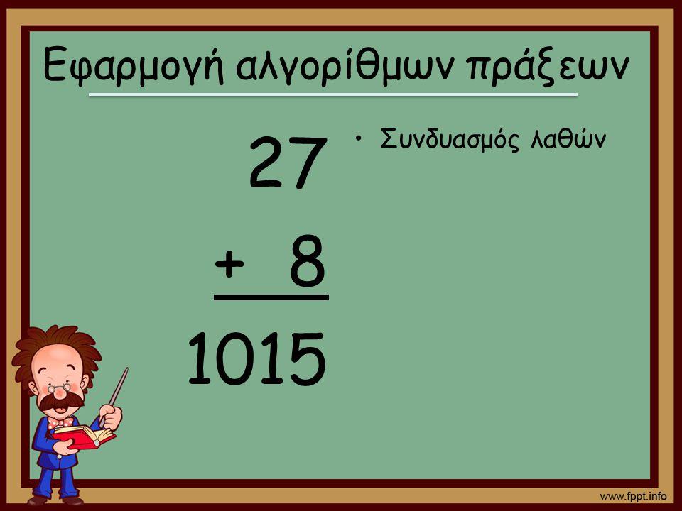 27 + 8 1015 Συνδυασμός λαθών Εφαρμογή αλγορίθμων πράξεων