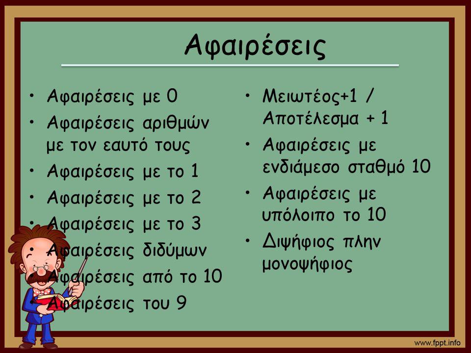 Αφαιρέσεις με 0 Αφαιρέσεις αριθμών με τον εαυτό τους Αφαιρέσεις με το 1 Αφαιρέσεις με το 2 Αφαιρέσεις με το 3 Αφαιρέσεις διδύμων Αφαιρέσεις από το 10