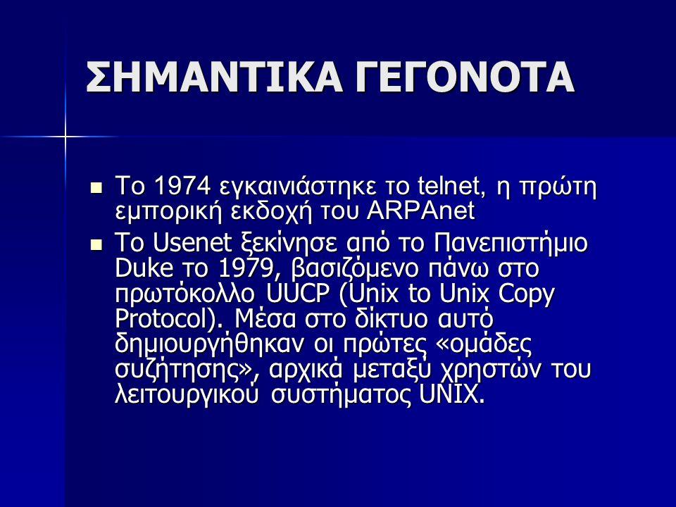 ΣΗΜΑΝΤΙΚΑ ΓΕΓΟΝΟΤΑ Τo 1974 εγκαινιάστηκε το telnet, η πρώτη εμπορική εκδοχή του ARPAnet Τo 1974 εγκαινιάστηκε το telnet, η πρώτη εμπορική εκδοχή του A