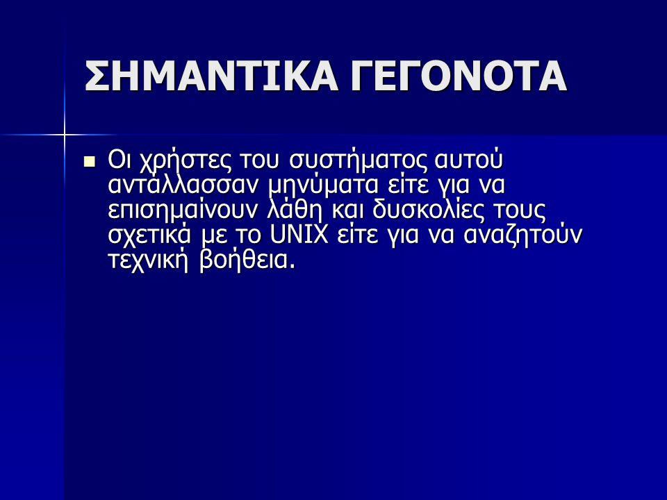 ΣΗΜΑΝΤΙΚΑ ΓΕΓΟΝΟΤΑ Οι χρήστες του συστήματος αυτού αντάλλασσαν μηνύματα είτε για να επισημαίνουν λάθη και δυσκολίες τους σχετικά με το UNIX είτε για ν