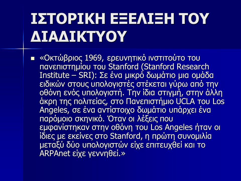 ΙΣΤΟΡΙΚΗ ΕΞΕΛΙΞΗ ΤΟΥ ΔΙΑΔΙΚΤΥΟΥ «Οκτώβριος 1969, ερευνητικό ινστιτούτο του πανεπιστημίου του Stanford (Stanford Research Institute – SRI): Σε ένα μικρ