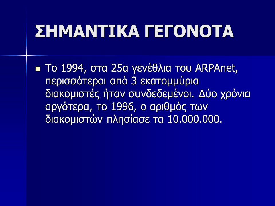 ΣΗΜΑΝΤΙΚΑ ΓΕΓΟΝΟΤΑ To 1994, στα 25α γενέθλια του ARPAnet, περισσότεροι από 3 εκατομμύρια διακομιστές ήταν συνδεδεμένοι. Δύο χρόνια αργότερα, το 1996,
