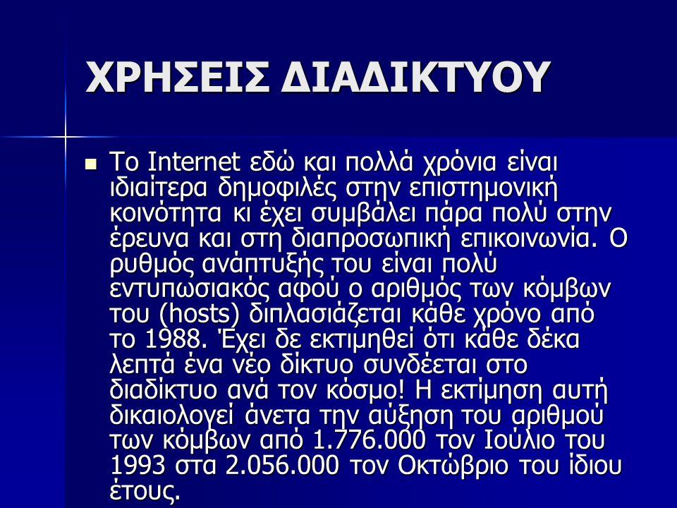 ΧΡΗΣΕΙΣ ΔΙΑΔΙΚΤΥΟΥ Το Internet εδώ και πολλά χρόνια είναι ιδιαίτερα δημοφιλές στην επιστημονική κοινότητα κι έχει συμβάλει πάρα πολύ στην έρευνα και σ