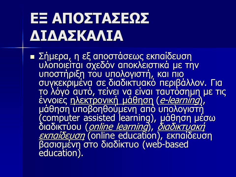 ΕΞ ΑΠΟΣΤΑΣΕΩΣ ΔΙΔΑΣΚΑΛΙΑ Σήμερα, η εξ αποστάσεως εκπαίδευση υλοποιείται σχεδόν αποκλειστικά με την υποστήριξη του υπολογιστή, και πιο συγκεκριμένα σε