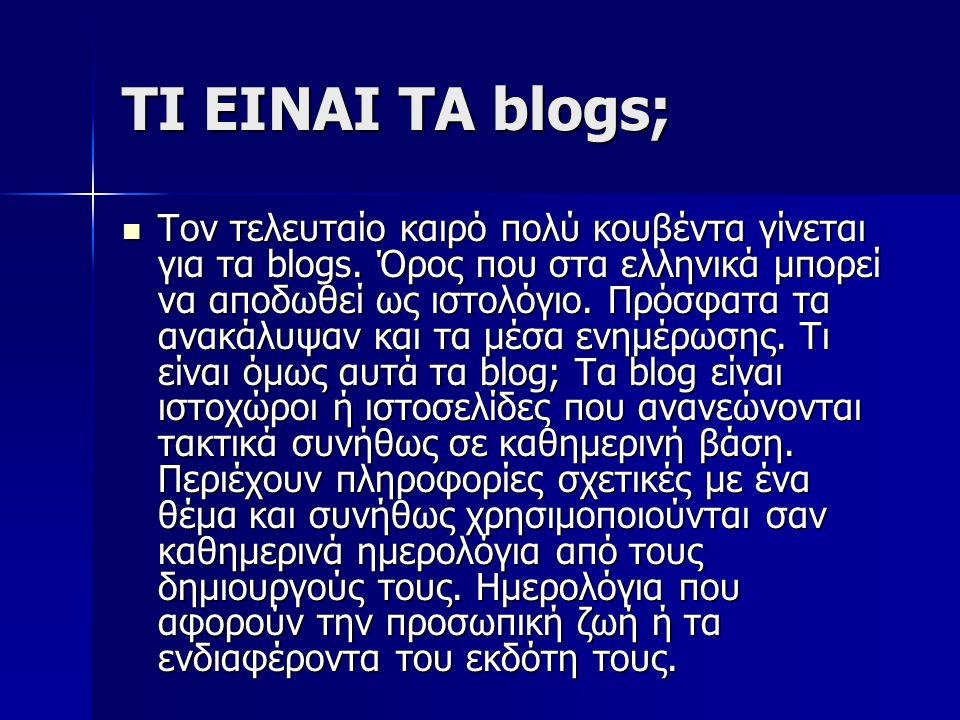 ΤΙ ΕΙΝΑΙ ΤΑ blogs; Τον τελευταίο καιρό πολύ κουβέντα γίνεται για τα blogs. Όρος που στα ελληνικά μπορεί να αποδωθεί ως ιστολόγιο. Πρόσφατα τα ανακάλυψ
