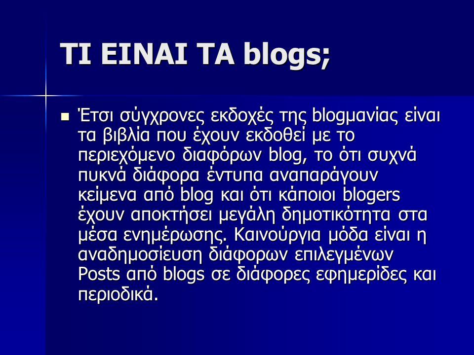 Έτσι σύγχρονες εκδοχές της blogμανίας είναι τα βιβλία που έχουν εκδοθεί με το περιεχόμενο διαφόρων blog, το ότι συχνά πυκνά διάφορα έντυπα αναπαράγουν
