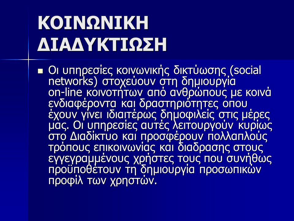 ΚΟΙΝΩΝΙΚΗ ΔΙΑΔΥΚΤΙΩΣΗ Οι υπηρεσίες κοινωνικής δικτύωσης (social networks) στοχεύουν στη δημιουργία on-line κοινοτήτων από ανθρώπους με κοινά ενδιαφέρο