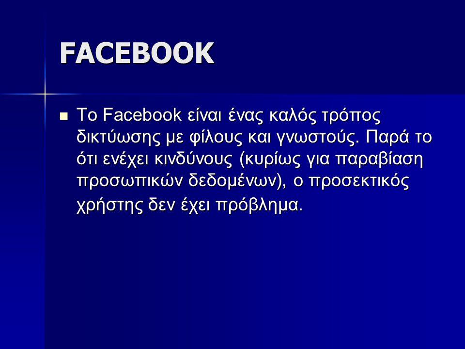 FACEBOOK Το Facebook είναι ένας καλός τρόπος δικτύωσης με φίλους και γνωστούς. Παρά το ότι ενέχει κινδύνους (κυρίως για παραβίαση προσωπικών δεδομένων