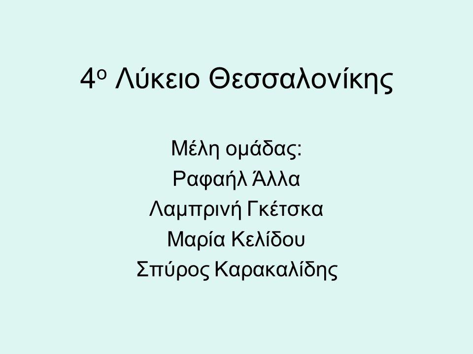 4 ο Λύκειο Θεσσαλονίκης Μέλη ομάδας: Ραφαήλ Άλλα Λαμπρινή Γκέτσκα Μαρία Κελίδου Σπύρος Καρακαλίδης
