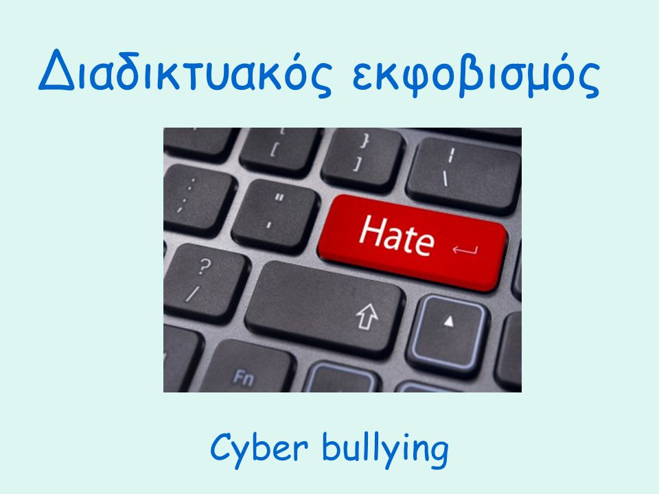 Διαδικτυακός εκφοβισμός Cyber bullying
