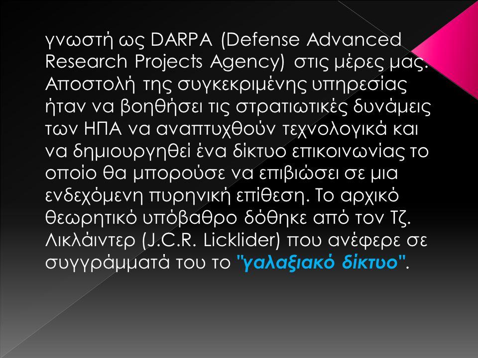 γνωστή ως DARPA (Defense Advanced Research Projects Agency) στις μέρες μας. Αποστολή της συγκεκριμένης υπηρεσίας ήταν να βοηθήσει τις στρατιωτικές δυν