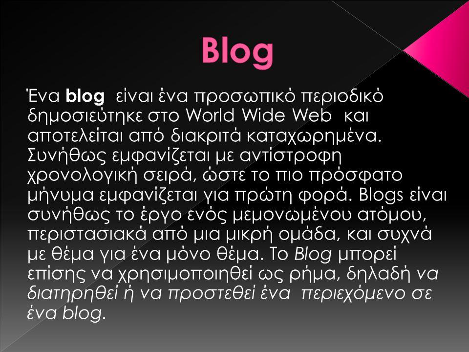 Ένα blog είναι ένα προσωπικό περιοδικό δημοσιεύτηκε στο World Wide Web και αποτελείται από διακριτά καταχωρημένα. Συνήθως εμφανίζεται με αντίστροφη χρ