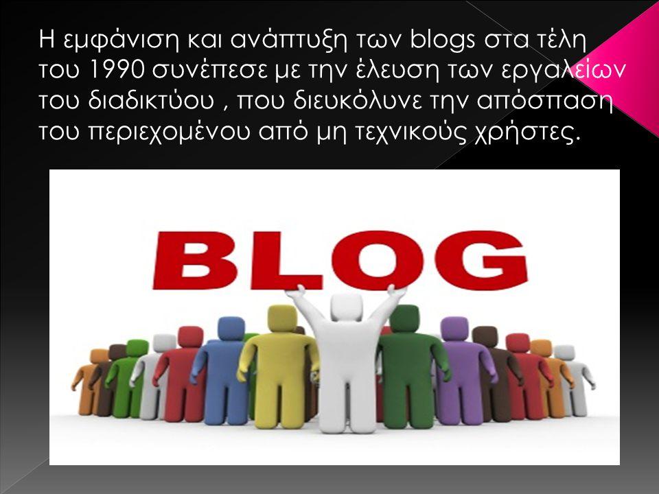 Η εμφάνιση και ανάπτυξη των blogs στα τέλη του 1990 συνέπεσε με την έλευση των εργαλείων του διαδικτύου, που διευκόλυνε την απόσπαση του περιεχομένου