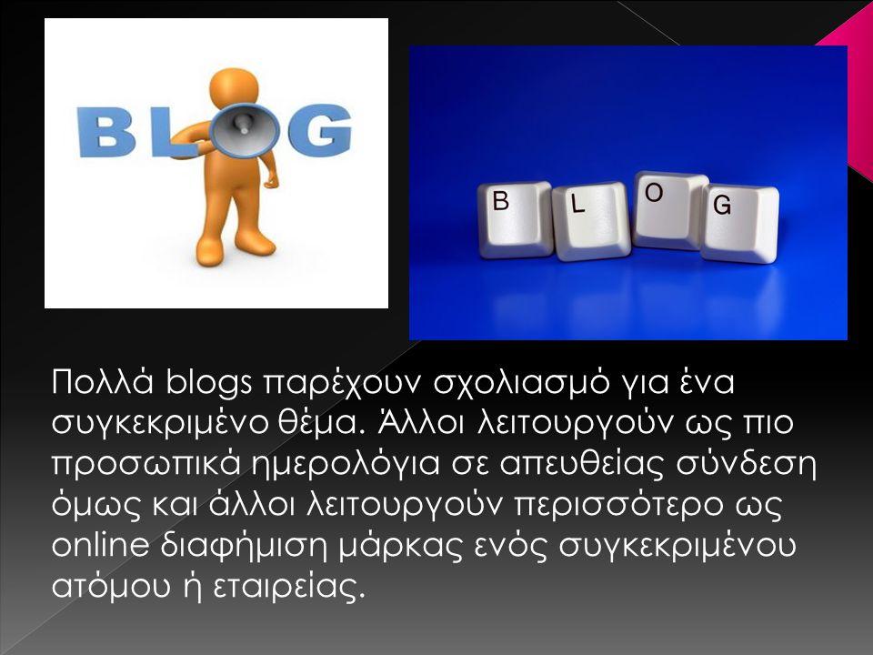 Πολλά blogs παρέχουν σχολιασμό για ένα συγκεκριμένο θέμα. Άλλοι λειτουργούν ως πιο προσωπικά ημερολόγια σε απευθείας σύνδεση όμως και άλλοι λειτουργού