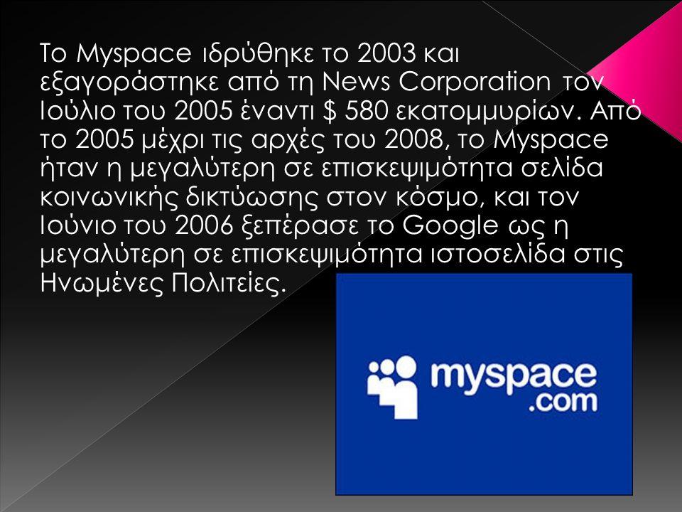 Το Myspace ιδρύθηκε το 2003 και εξαγοράστηκε από τη News Corporation τον Ιούλιο του 2005 έναντι $ 580 εκατομμυρίων. Από το 2005 μέχρι τις αρχές του 20