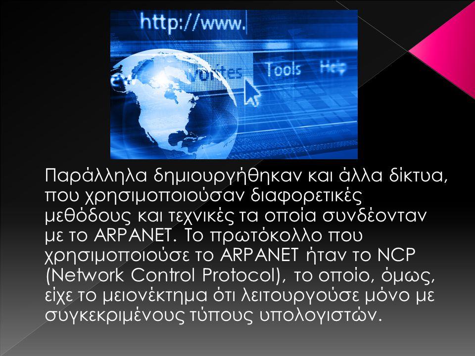 Παράλληλα δημιουργήθηκαν και άλλα δίκτυα, που χρησιμοποιούσαν διαφορετικές μεθόδους και τεχνικές τα οποία συνδέονταν με το ARPANET. Το πρωτόκολλο που