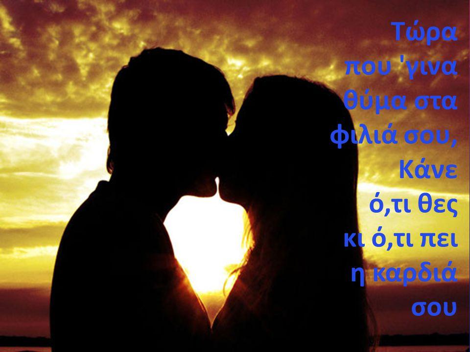 Τώρα που 'γινα θύμα στα φιλιά σου, Κάνε ό,τι θες κι ό,τι πει η καρδιά σου