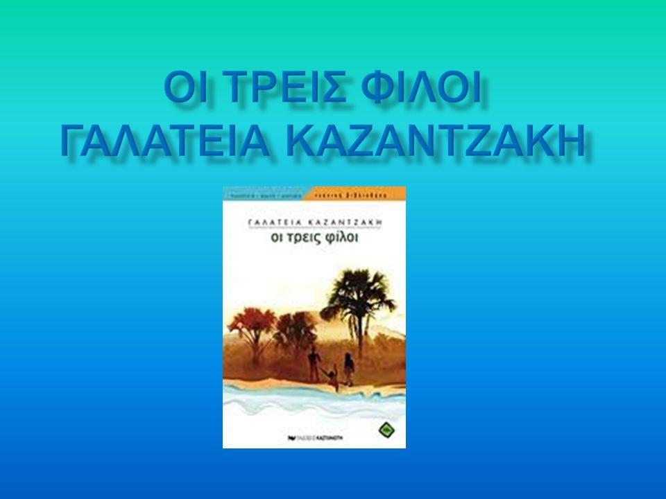  Η Γαλάτεια Καζαντζάκη ( Ηράκλειο, 1886 - Αθήνα, 1962) ήταν ποιήτρια, πεζογράφος και θεατρική συγγραφέας.