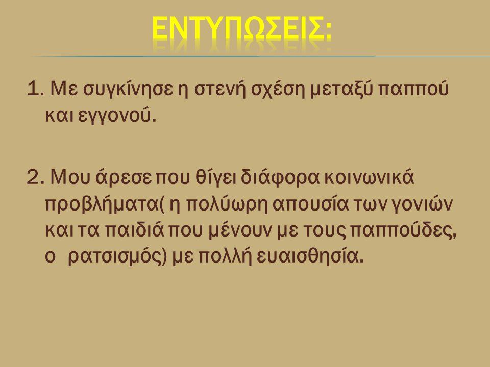 Οι γονείς του Αντώνη: δουλεύουν πολύ και συχνά ο Αντώνης απογοητεύεται από αυτό. Λάρα: είναι η οικιακή βοηθός του παππού. Συγκινείται εύκολα και τα «π
