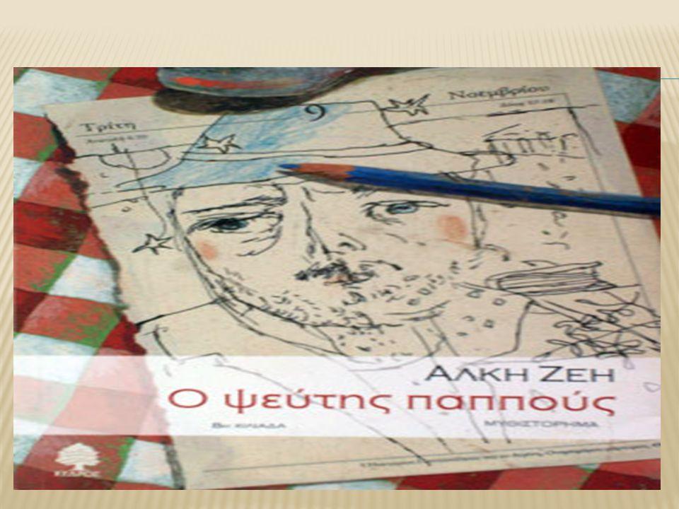 ΠΑΡΟΥΣΙΑΣΗ ΒΙΒΛΙΟΥ ΑΠΟ ΤΗ ΜΑΘΗΤΡΙΑ ΜΠΑΡΛΑΓΙΑΝΝΗ ΖΩΗ ΣΤΟ ΜΑΘΗΜΑ ΤΗΣ ΝΕΟΕΛΛΗΝΙΚΗΣ ΛΟΓΟΤΕΧΝΙΑΣ ΥΠΕΥΘΥΝΗ ΚΑΘΗΓΗΤΡΙΑ ΑΝΑΓΝΩΣΤΟΥ ΑΘΑΝΑΣΙΑ ΓΥΜΝΑΣΙΟ ΜΕΣΗΜΒΡΙΑ