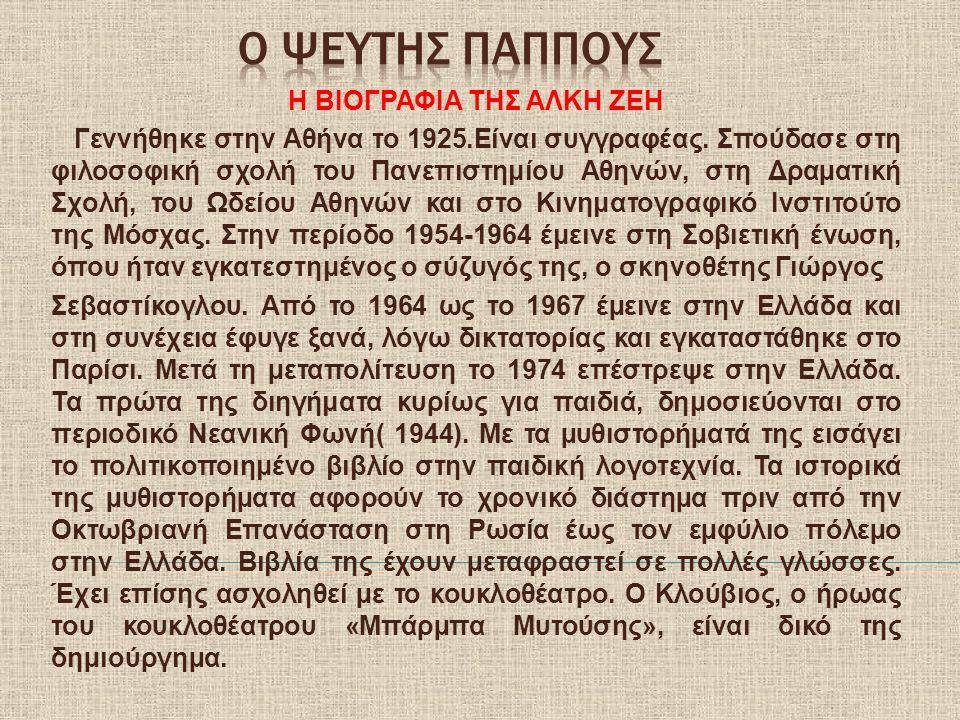 Η ΒΙΟΓΡΑΦΙΑ ΤΗΣ ΑΛΚΗ ΖΕΗ Γεννήθηκε στην Αθήνα το 1925.Είναι συγγραφέας.