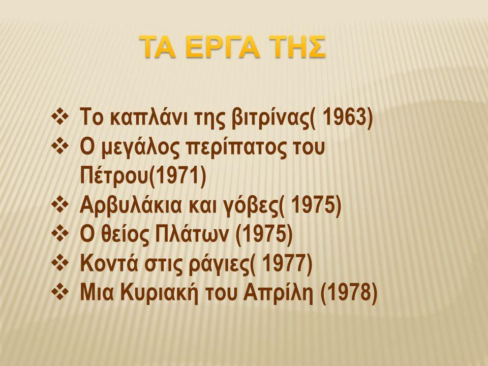  Το καπλάνι της βιτρίνας( 1963)  Ο μεγάλος περίπατος του Πέτρου(1971)  Αρβυλάκια και γόβες( 1975)  Ο θείος Πλάτων (1975)  Κοντά στις ράγιες( 1977)  Μια Κυριακή του Απρίλη (1978)