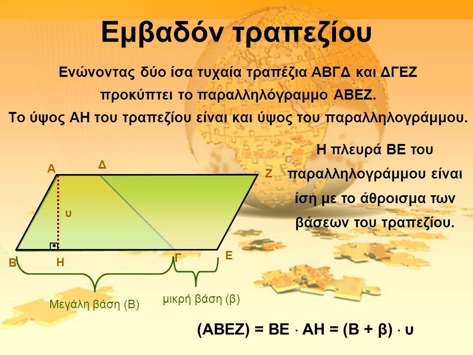 Ενώνοντας δύο ίσα τυχαία τραπέζια ΑΒΓΔ και ΔΓΕΖ προκύπτει το παραλληλόγραμμο ΑΒΕΖ. Το ύψος ΑΗ του τραπεζίου είναι και ύψος του παραλληλογράμμου. Α Β Γ