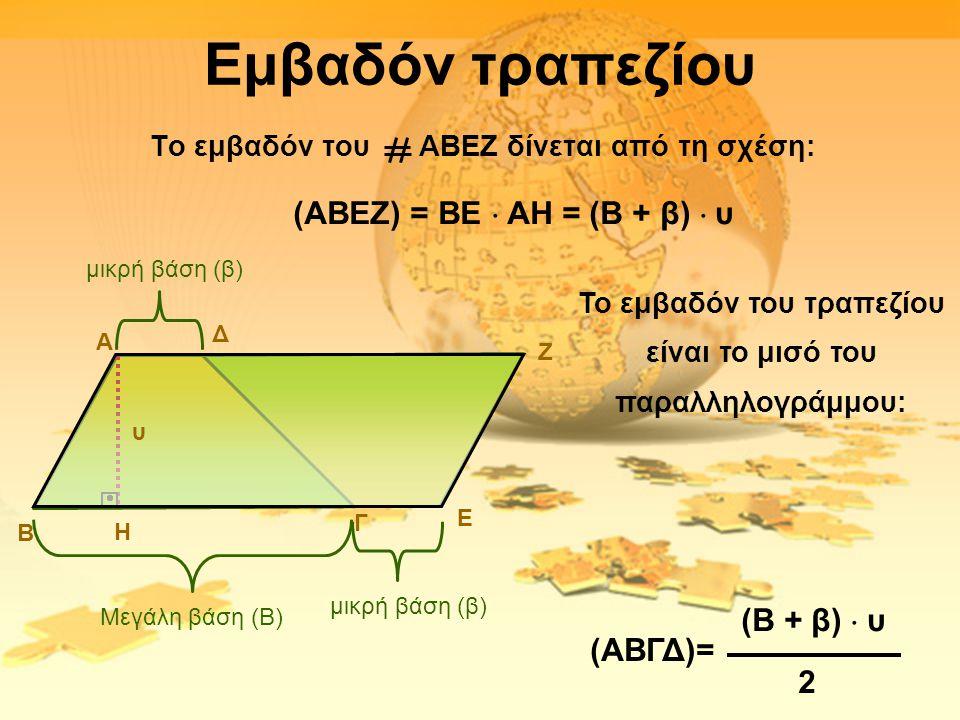 Εμβαδόν τραπεζίου Το εμβαδόν του ΑΒΕΖ δίνεται από τη σχέση: Α Β Γ Δ Η  Ζ Ε Το εμβαδόν του τραπεζίου είναι το μισό του παραλληλογράμμου: Μεγάλη βάση (