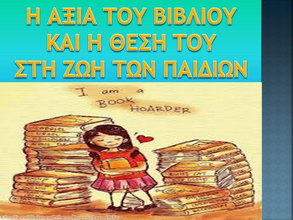 5. Πόσα βιβλία διαβάζεις το χρόνο;
