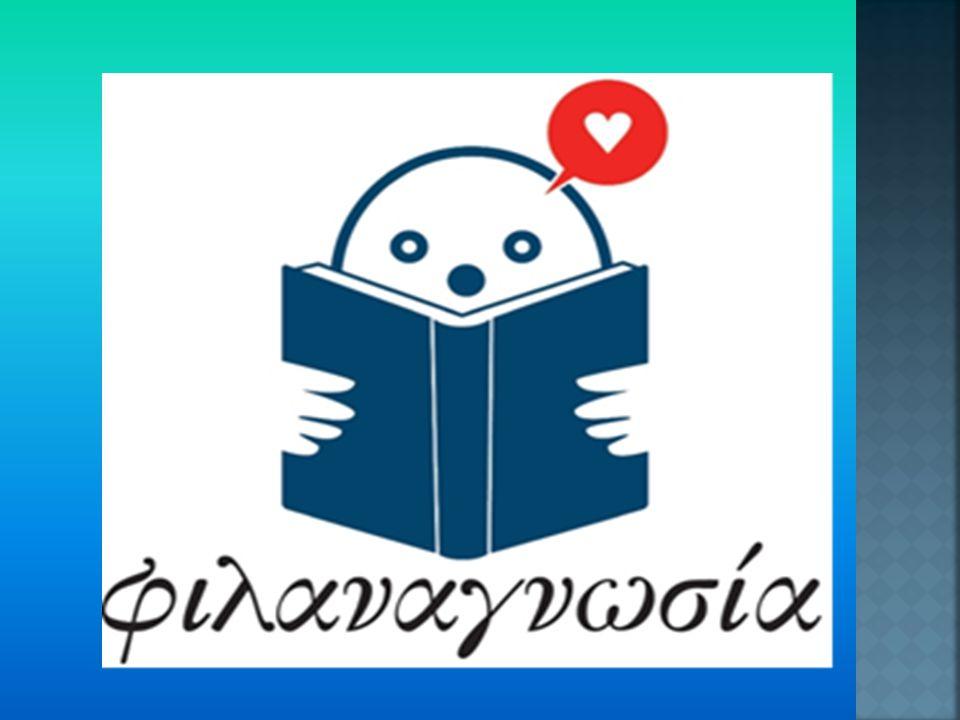 12.Σου αρέσει να παίρνεις δώρο ένα βιβλίο;