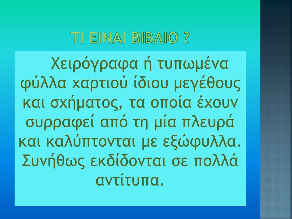 13. Πιστεύεις ότι οι σημερινοί Έλληνες αδιαφορούν στην πλειοψηφία τους για το βιβλίο;