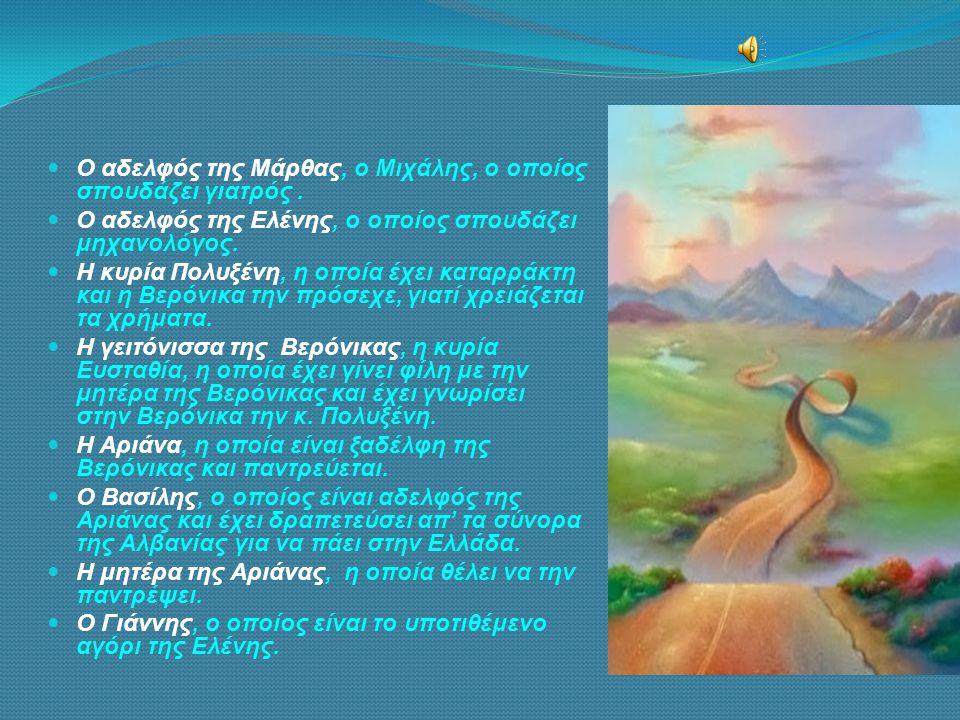 Κεντρικοί χαρακτήρες Οι χαρακτήρες του εφηβικού μυθιστορήματος είναι οι εξής: Η Βερόνικα: η οποία κατάγεται από την Αλβανία και έχει περάσει πολύ δύσκολα, πρέπει να δουλεύει για να τα βγάλει πέρα.