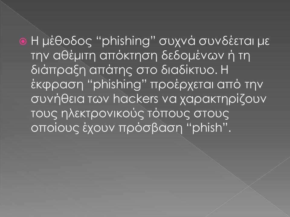 """ Η μέθοδος """"phishing"""" συχνά συνδέεται με την αθέμιτη απόκτηση δεδομένων ή τη διάπραξη απάτης στο διαδίκτυο. H έκφραση """"phishing"""" προέρχεται από την σ"""