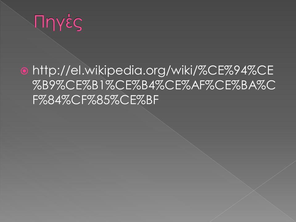  http://el.wikipedia.org/wiki/%CE%94%CE %B9%CE%B1%CE%B4%CE%AF%CE%BA%C F%84%CF%85%CE%BF