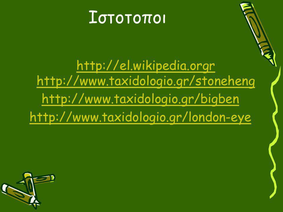 Ιστοτοποι http://el.wikipedia.orgr http://www.taxidologio.gr/stoneheng http://www.taxidologio.gr/bigben http://www.taxidologio.gr/london-eye