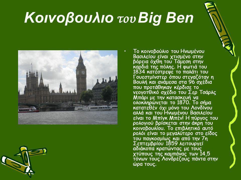 Κοινοβουλιο του Big Ben Το κοινοβούλιο του Ηνωμένου Βασιλείου είναι χτισμένο στην βόρεια όχθη του Τάμεση στην καρδιά της πόλης. Η φωτιά του 1834 κατέσ