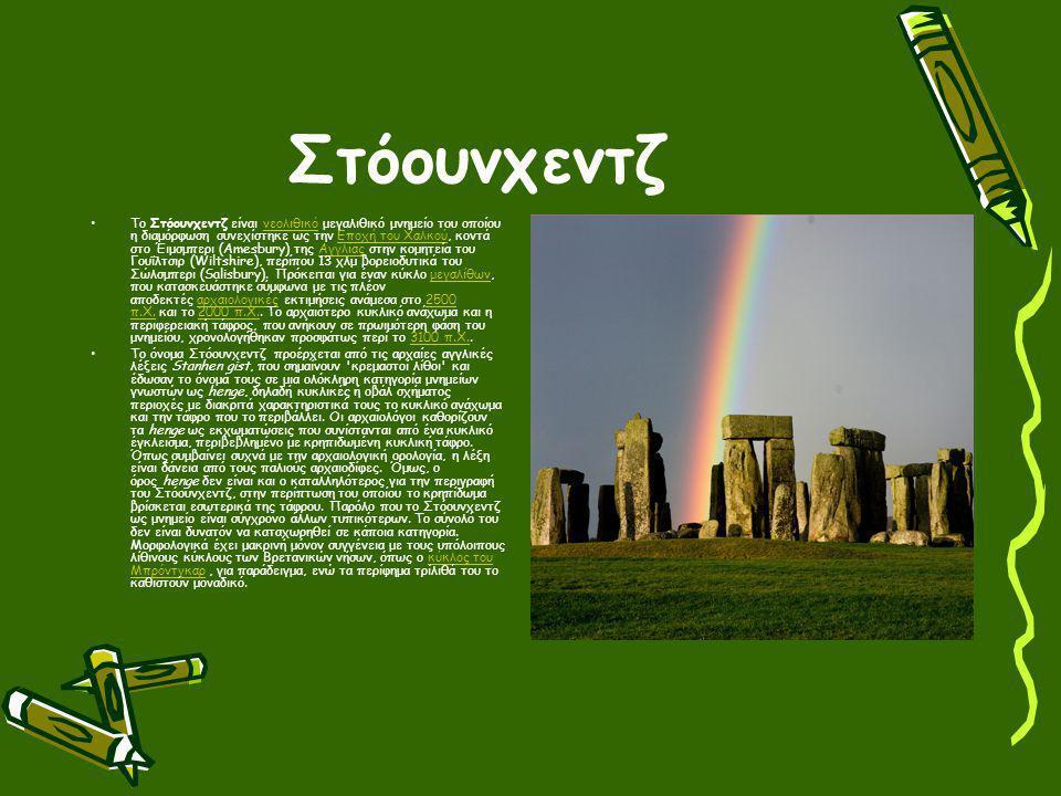 Στόουνχεντζ To Στόουνχεντζ είναι νεολιθικό μεγαλιθικό μνημείο του οποίου η διαμόρφωση συνεχίστηκε ως την Εποχή του Χαλκού, κοντά στο Έιμσμπερι (Amesbu
